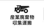 産業廃棄物収集運搬